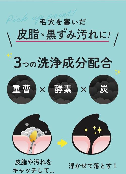 黒ずみ洗顔